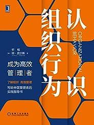 认识组织行为:成为高效管理者(了解组织高效管理;写给中国管理者的实践指导书。)