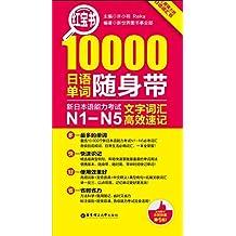红宝书.10000日语单词随身带:新日本语能力考试N1-N5文字词汇高效速记