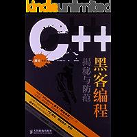 C++ 黑客编程揭秘与防范(异步图书)