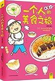 高木直子:一个人的美食之旅