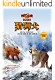 獵獅犬(傳世今典.動物小說) (傳世今典·動物小說)