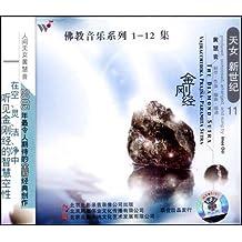 佛教音乐系列:金刚经(CD)