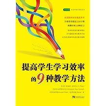 提高学生学习效率的9种教学方法(美国教师协会指定用书) (常青藤好老师教学策略系列)