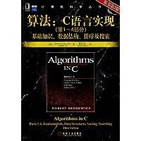 计算机科学丛书:算法:C语言实现(第1~4部分) 基础知识、数据结构、排序及搜索(原书第3版)