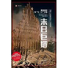 """末日巨塔——基地组织与""""9·11""""之路(《纽约客》记者劳伦斯·赖特的一份历时5年、长达500多页的深度报道) (译文纪实)"""