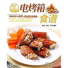 电烤箱食谱 (快乐厨房丛书)