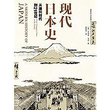 现代日本史:从德川时代到21世纪