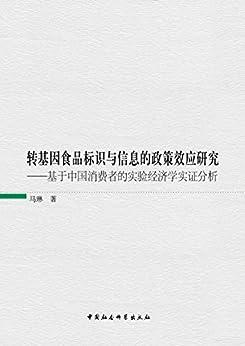 """""""转基因食品标识与信息的政府效应研究——基于中国消费者的实验经济学实证分析"""",作者:[马琳]"""