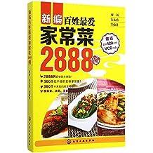 新编百姓最爱家常菜2888例(附光盘)