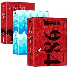 全套3册 一九八四+动物庄园+瓦尔登湖 正版包邮全译本 世界名著中文版畅销小说文学书籍 外国小说1984书 原版原著 乔治 奥威尔
