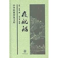 中华经典普及文库:夜航船