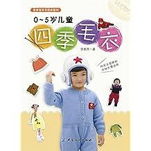 0~5岁儿童四季毛衣 (亲亲宝贝手织衣系列)