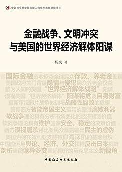 """""""金融战争、文明冲突与美国的世界经济解体阳谋"""",作者:[杨斌]"""