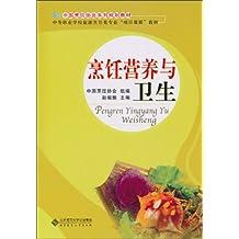烹饪营养与卫生(图文版) (中国烹饪协会系列规划教材)