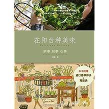 在阳台种美味:耕事 厨事 心事(全彩)