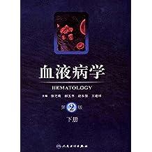 血液病学(第2版)下册