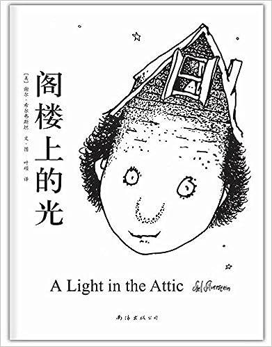 《谢尔•希尔弗斯坦作品集:阁楼上的光》
