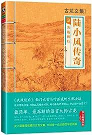 古龙文集·陆小凤传奇3:决战前后(读客熊猫君出品。)