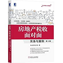 房地产税收面对面:实务与案例(第3版)