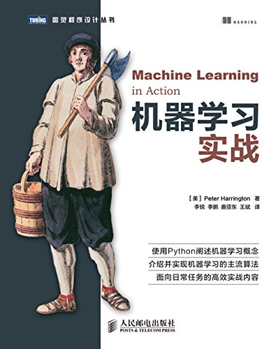PDF电子书机器学习实战Machine Learning In Action