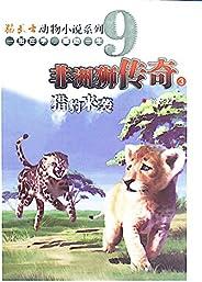 非洲獅傳奇3:獵豹來襲 (貓武士動物小說系列 2)