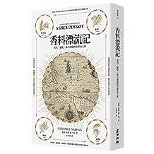 [港台原版]香料漂流记:孜然、骆驼、旅行商队的全球化之旅