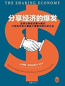 """""""分享经济的爆发(读客熊猫君出品,全球分享经济理论热门著作!滴滴CEO程维作序力荐!)"""",作者:[(印)阿鲁•萨丹拉彻(Arun Sundararajan), 周恂]"""