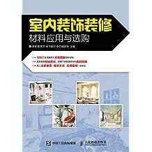 室内装饰装修材料应用与选购