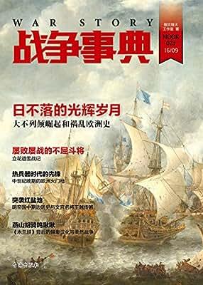 战争事典023.pdf