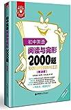 金英語:初中英語閱讀與完形2000題