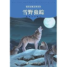 雪野狼踪 (牧铃动物文学系列)