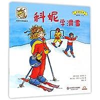 科妮学滑雪(适读年龄2-6岁)/我要学本领/科妮快乐成长