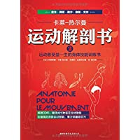 运动解剖书2:运动者受益一生的身体技能训练书