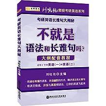 金榜图书·(2018) 考研英语长难句大揭秘:不就是语法和长难句吗(适用英语一和英语二)