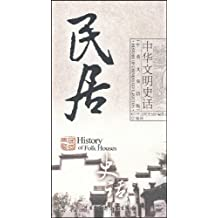民居史话(中英文双话版)