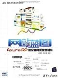 网站蓝图:Axure RP高保真网页原型制作(附光盘)