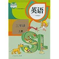 小学教材 三年级上册英语课本 英语教科书 人民教育出版教材 人教新起点版教材 3年级英语 上册(一年级起点使用)