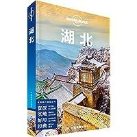 中国旅行指南系列:湖北