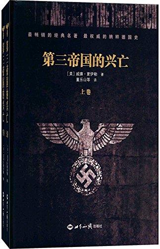 第三帝国的兴亡(套装共2册)