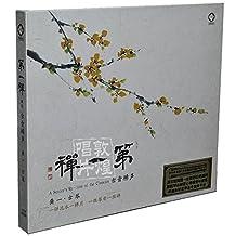龙源唱片 龚一古琴CD专辑 《第一禅》(DSD)