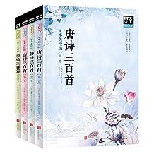 唐诗三百首(套装共4册)