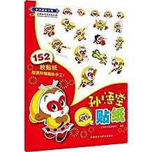 中国动画经典·孙悟空Q贴纸