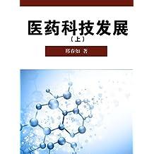 医药科技发展(上) (中国科技史话)