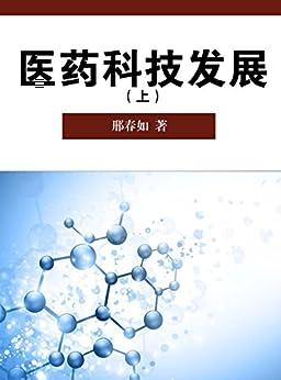"""""""医药科技发展(上) (中国科技史话 3)"""",作者:[邢春如]"""