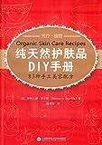 纯天然护肤品DIY手册:83种手工美容配方