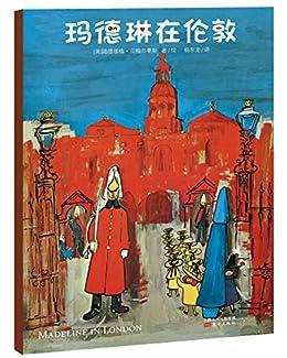 """""""玛德琳在伦敦 (凯迪克大奖作者图画书,让孩子更乐观、更坚强、更自信、更勇敢!)"""",作者:[路德维格·贝梅尔曼斯]"""