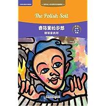 音符里的乡愁:钢琴家肖邦 (世界名人小传英汉双语阅读·第二级(适合小学五、六年级)) (English Edition)