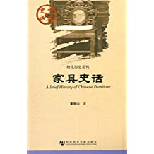 家具史话 (中国史话•物化历史系列)