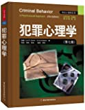 犯罪心理学(第7版)