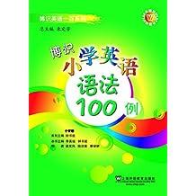 博识小学英语语法100例 (博识英语一百系列)